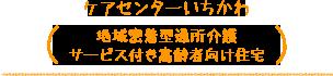ケアセンターいちかわ(地域密着型通所介護・サービス付き高齢者向け住宅)
