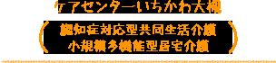 ケアセンターいちかわ大槻(認知症対応型共同生活介護・小規模多機能型居宅介護)