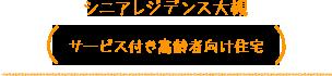 シニアレジデンス大槻(サービス付き高齢者向け住宅)